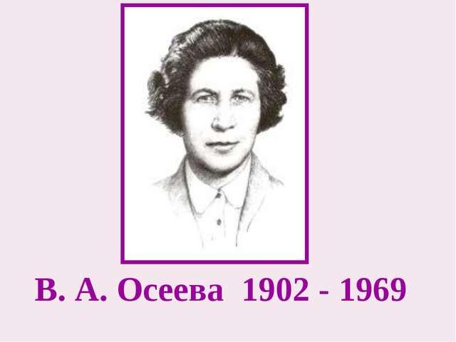 В. А. Осеева 1902 - 1969