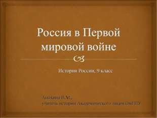 История России, 9 класс Анохина В.М., учитель истории Академического лицея Ом