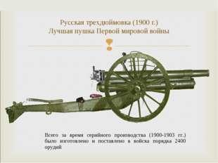 Русская трехдюймовка (1900 г.) Лучшая пушка Первой мировой войны Всего за вре