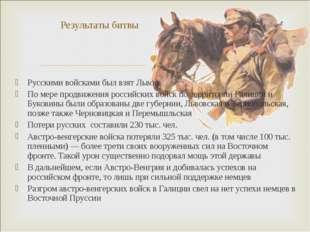 Русскими войсками был взят Львов По мере продвижения российских войск по терр