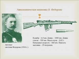 Автоматическая винтовка В. Федорова Автомат системы Федорова (1916 г.) Калибр