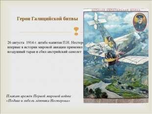 Герои Галицийской битвы 26 августа 1914 г. штабс-капитан П.Н. Нестеров вперв