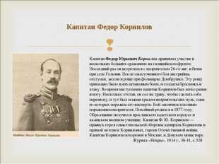 Капитан Федор Корнилов КапитанФедор ЮрьевичКорниловпринимал участие в неск