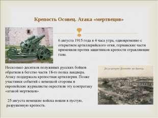 Крепость Осовец. Атака «мертвецов» 6 августа1915 годав 4 часа утра, одновре