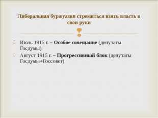 Июль 1915 г. – Особое совещание (депутаты Госдумы) Август 1915 г. – Прогресси