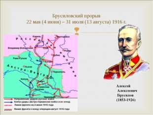 Брусиловский прорыв 22 мая (4 июня) – 31 июля (13 августа) 1916 г. Алексей Ал