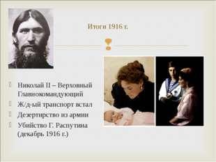 Николай II – Верховный Главнокомандующий Ж/д-ый транспорт встал Дезертирство