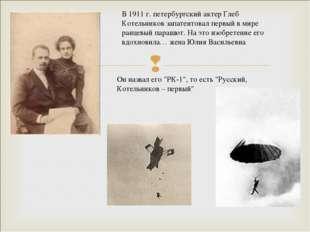 В 1911 г. петербургский актер Глеб Котельников запатентовал первый в мире ра