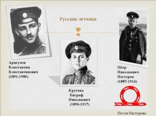 Русские летчики Арцеулов Константин Константинович (1891-1980) Пётр Николаеви