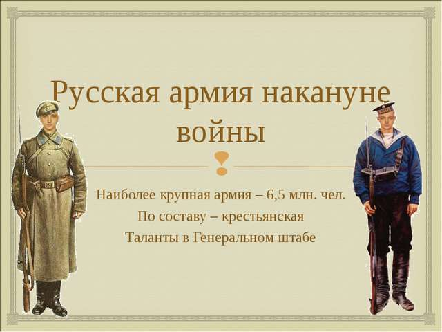 Русская армия накануне войны Наиболее крупная армия – 6,5 млн. чел. По состав...