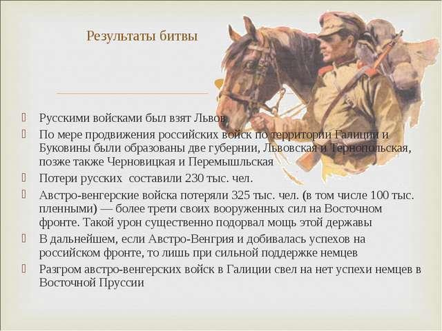 Русскими войсками был взят Львов По мере продвижения российских войск по терр...