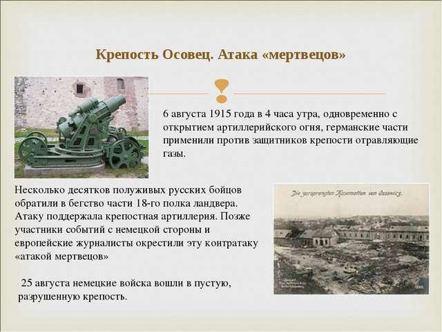 Крепость Осовец. Атака «мертвецов» 6 августа1915 годав 4 часа утра, одновре...