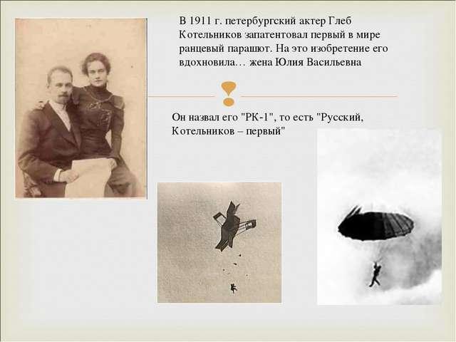 В 1911 г. петербургский актер Глеб Котельников запатентовал первый в мире ра...