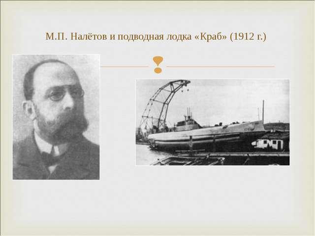 М.П. Налётов и подводная лодка «Краб» (1912 г.)