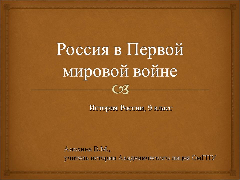 История России, 9 класс Анохина В.М., учитель истории Академического лицея Ом...