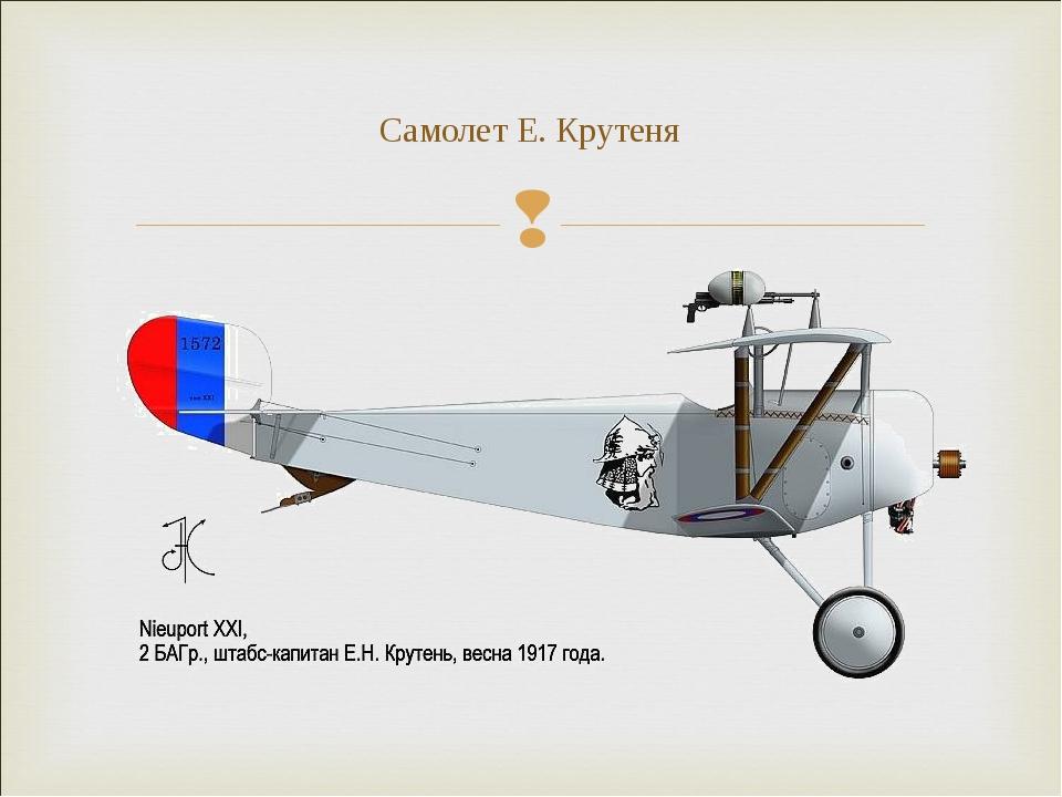 Самолет Е. Крутеня