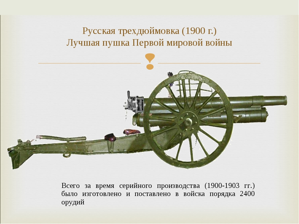 Русская трехдюймовка (1900 г.) Лучшая пушка Первой мировой войны Всего за вре...