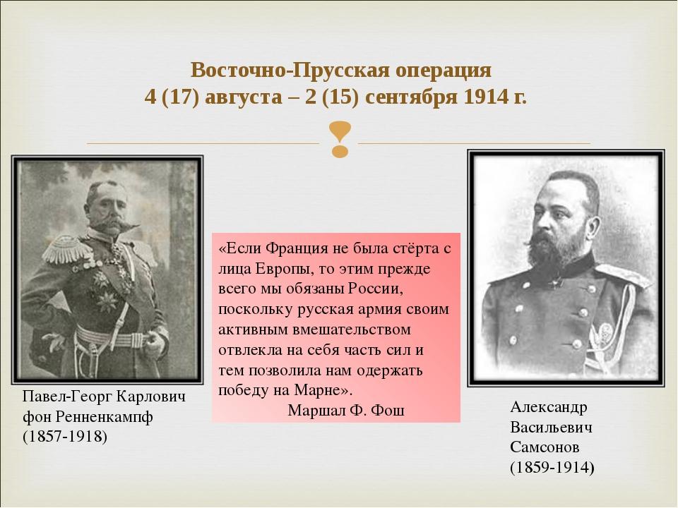 Восточно-Прусская операция 4 (17) августа – 2 (15) сентября 1914 г. Павел-Ге...