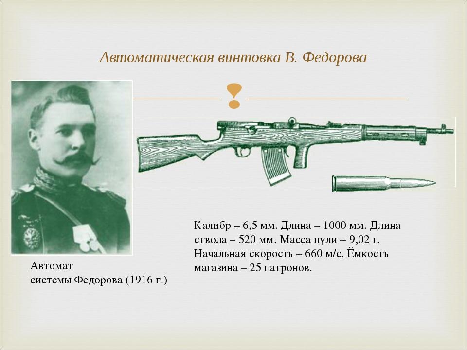 Автоматическая винтовка В. Федорова Автомат системы Федорова (1916 г.) Калибр...
