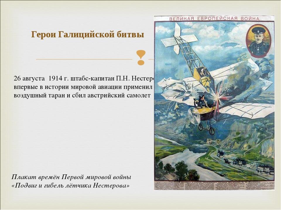 Герои Галицийской битвы 26 августа 1914 г. штабс-капитан П.Н. Нестеров вперв...