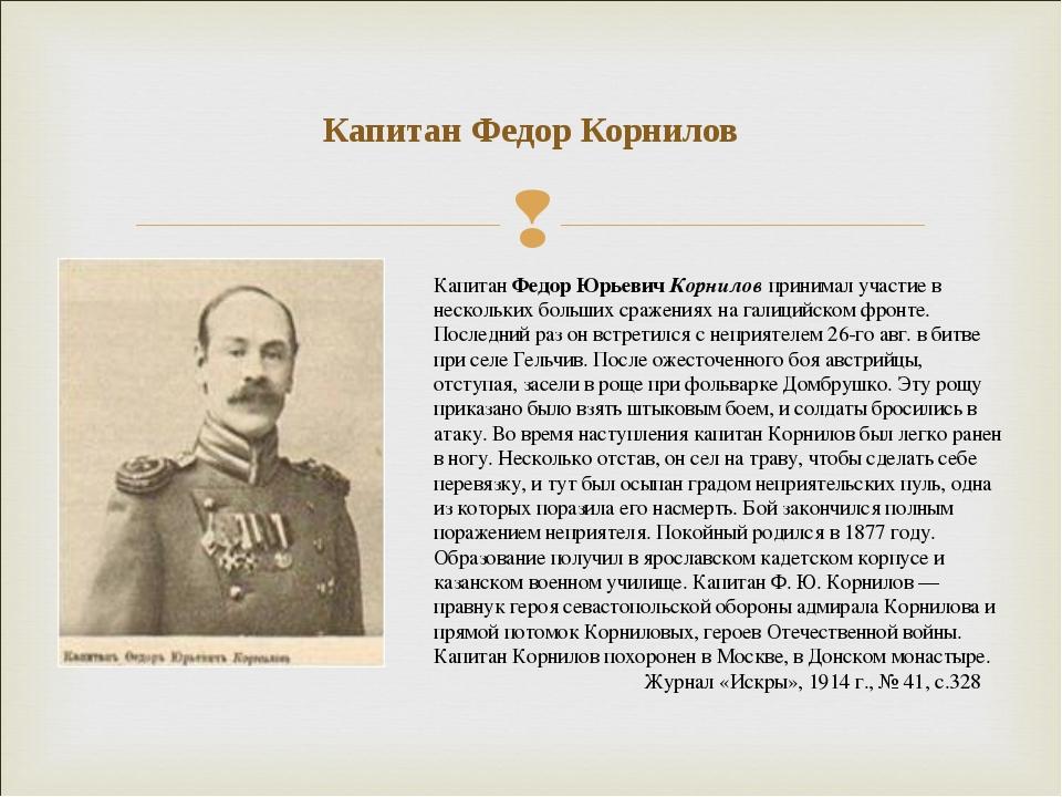 Капитан Федор Корнилов КапитанФедор ЮрьевичКорниловпринимал участие в неск...