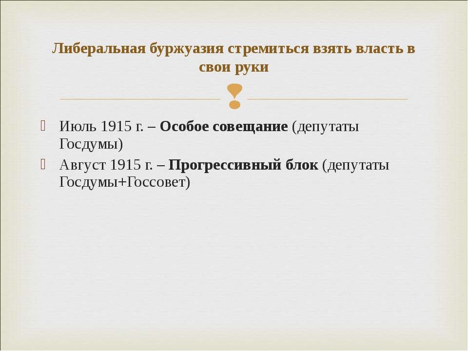 Июль 1915 г. – Особое совещание (депутаты Госдумы) Август 1915 г. – Прогресси...