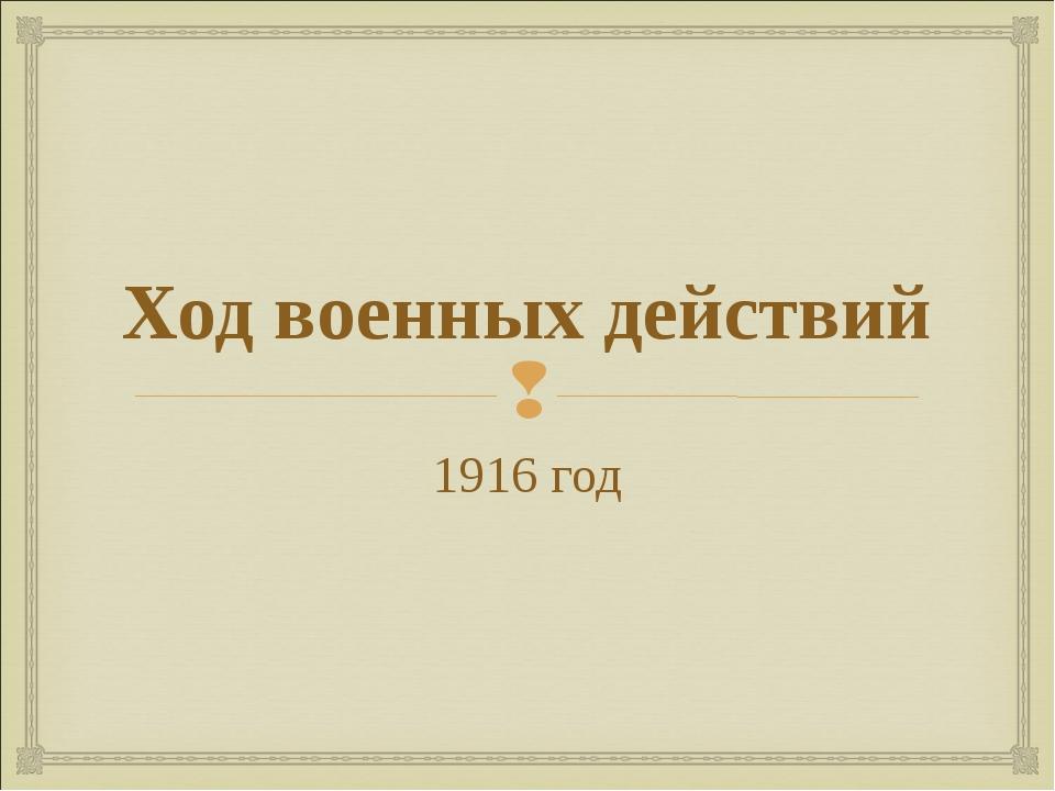 Ход военных действий 1916 год