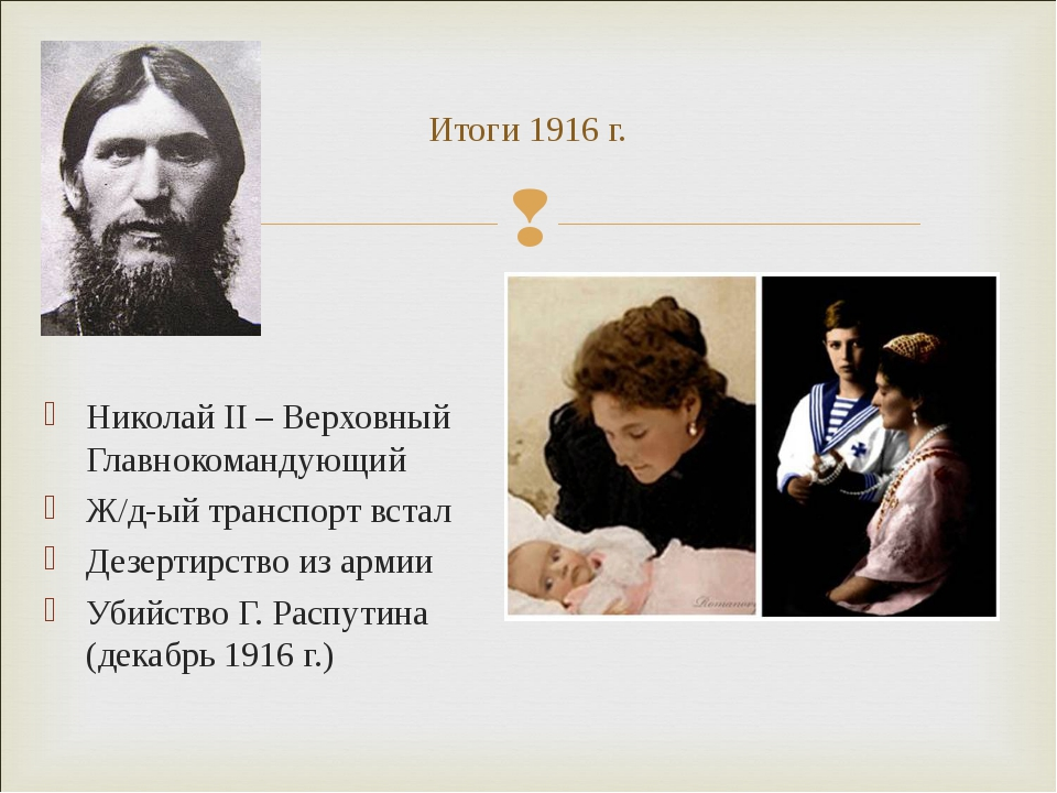 Николай II – Верховный Главнокомандующий Ж/д-ый транспорт встал Дезертирство...