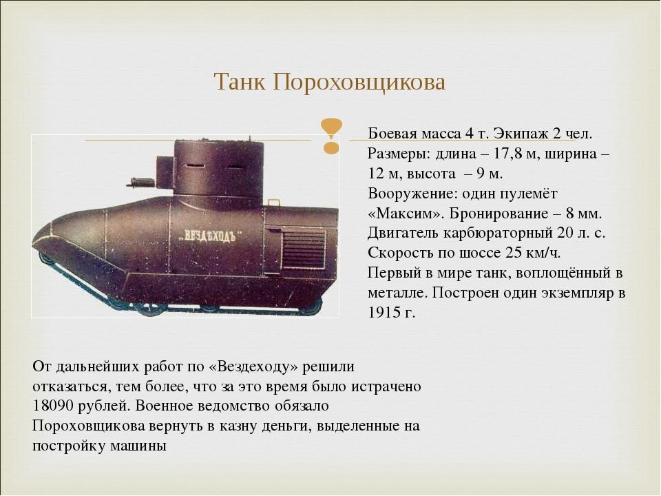 Танк Пороховщикова Боевая масса 4 т. Экипаж 2 чел. Размеры: длина – 17,8 м, ш...