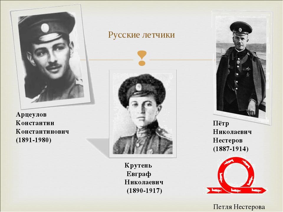 Русские летчики Арцеулов Константин Константинович (1891-1980) Пётр Николаеви...