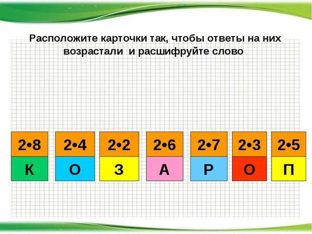 Расположите карточки так, чтобы ответы на них возрастали и расшифруйте слово