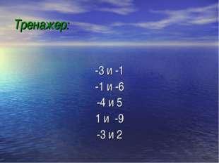 Тренажер: -3 и -1 -1 и -6 -4 и 5 1 и -9 -3 и 2
