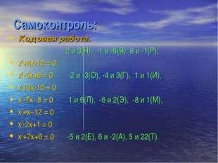 Самоконтроль: Кодовая работа. 2 и 3(Н), -1 и -6(Я), 8 и -1(Р), х2+4х-12 = 0 х
