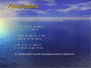 Устная работа: а) Разбейте уравнения по определенному признаку: х2= 9, х2 - 2