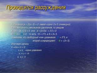 Проводятся рассуждения Уравнение (х – 3)(х -5) = 0 имеет корни 3 и 5 (очевидн