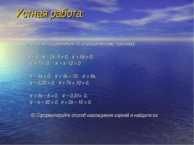 Устная работа: а) Разбейте уравнения по определенному признаку: х2= 9, х2 - 2...