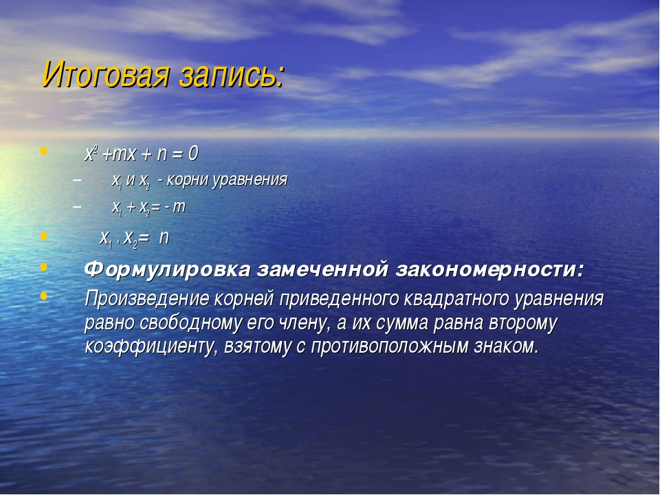 Итоговая запись: х2 +mх + n = 0 х1 и х2 - корни уравнения х1 + х2 = - m х1 *...