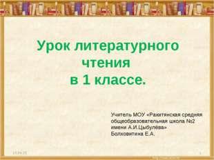 Урок литературного чтения в 1 классе. * * Учитель МОУ «Ракитянская средняя об