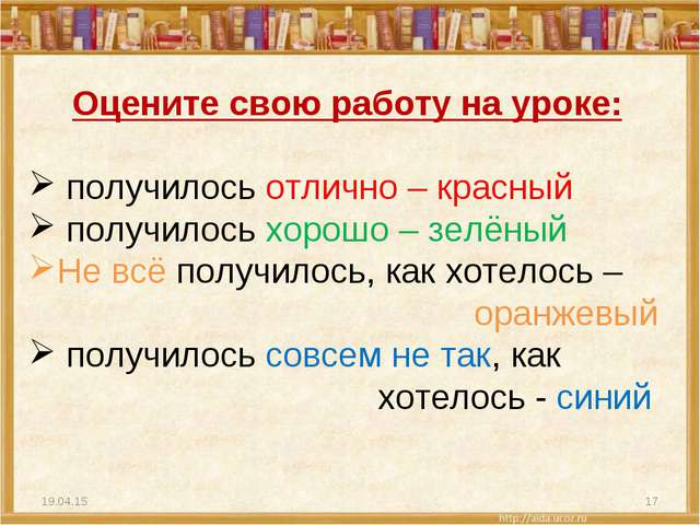 * * Оцените свою работу на уроке: получилось отлично – красный получилось хор...