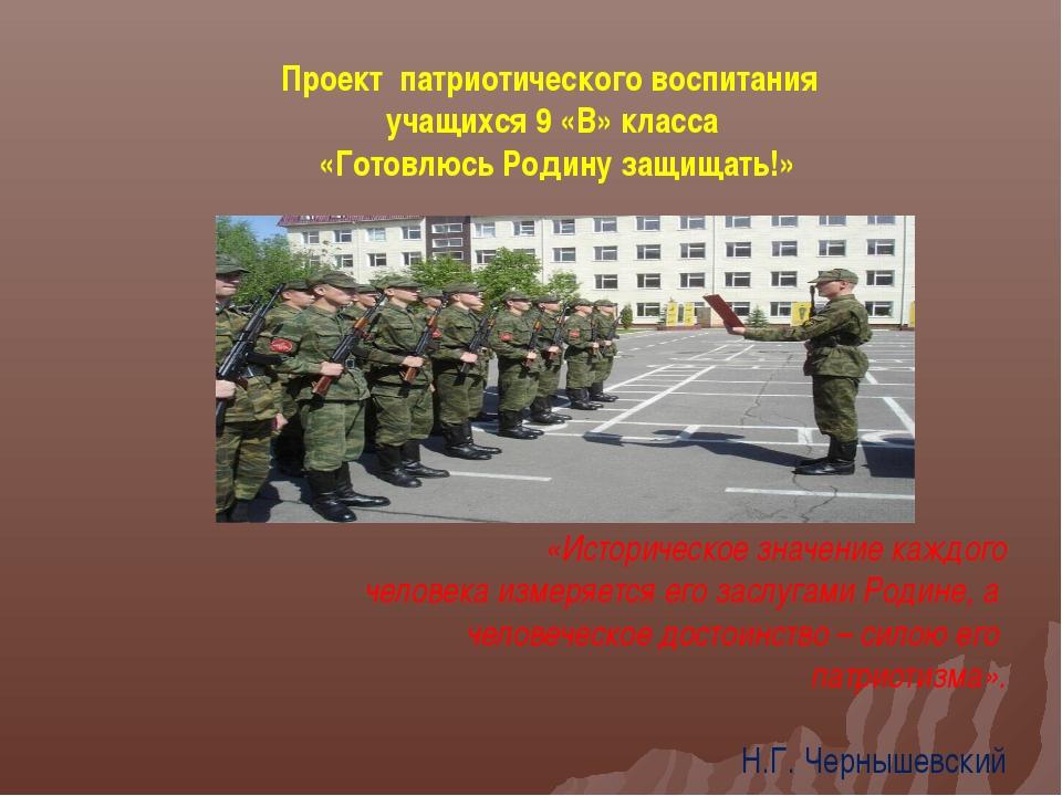 Проект патриотического воспитания учащихся 9 «В» класса «Готовлюсь Родину защ...