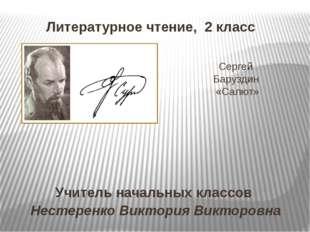 Сергей Баруздин «Салют» Литературное чтение, 2 класс Учитель начальных классо