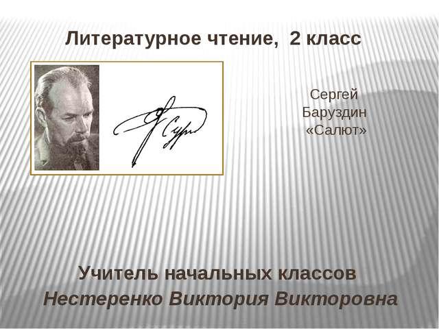 Сергей Баруздин «Салют» Литературное чтение, 2 класс Учитель начальных классо...