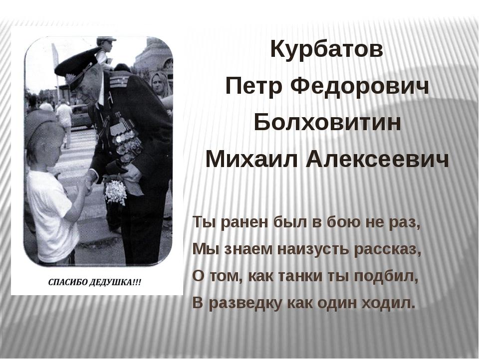 Курбатов Петр Федорович Болховитин Михаил Алексеевич Ты ранен был в бою не ра...