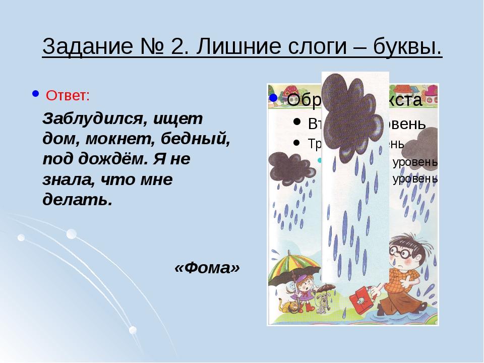 Задание № 2. Лишние слоги – буквы. Ответ: Заблудился, ищет дом, мокнет, бедны...