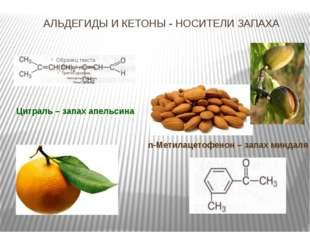 АЛЬДЕГИДЫ И КЕТОНЫ - НОСИТЕЛИ ЗАПАХА Цитраль – запах апельсина n-Метилацетофе