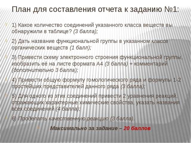 План для составления отчета к заданию №1: 1) Какое количество соединений указ...