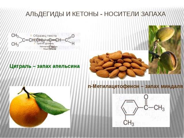 АЛЬДЕГИДЫ И КЕТОНЫ - НОСИТЕЛИ ЗАПАХА Цитраль – запах апельсина n-Метилацетофе...