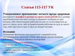 Статьи 115-117 УК Умышленное причинение легкого вреда здоровью наказывается ш
