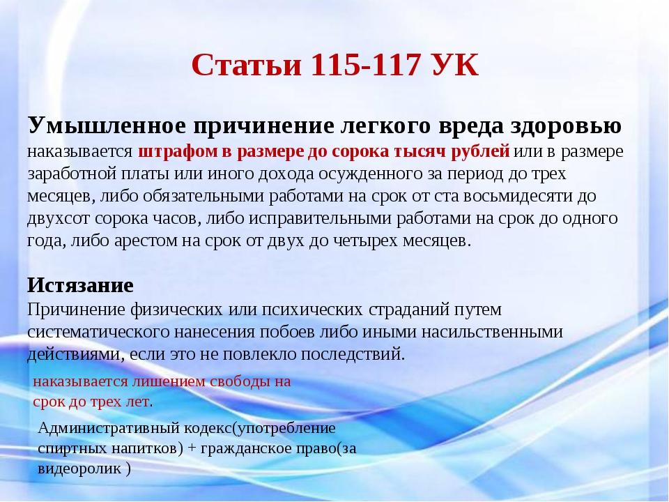 Статьи 115-117 УК Умышленное причинение легкого вреда здоровью наказывается ш...