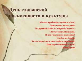 День славянской письменности и культуры Молчат гробницы, мумии и кости, Лишь